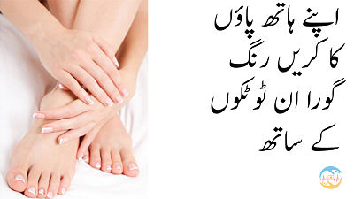 Tips For Whitening Hand And Foot.